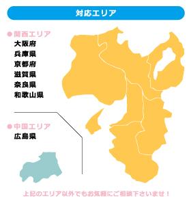 二次会(1.5次会)対応エリア。大阪,神戸(兵庫),京都,奈良,滋賀,和歌山