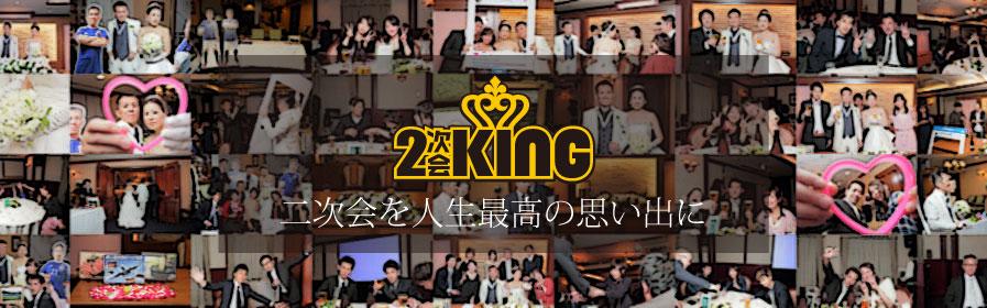 結婚式二次会を人生最高の思い出に。幹事代行なら2次会KINGにお任せ!詳細はコチラ