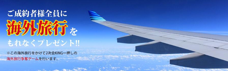 海外旅行を他の景品、サービスに変更する事も可能です。詳細はコチラ